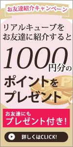 会員登録でスグに使える500円分のクーポンGET!