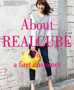 初めての方へ REALCUBEについて