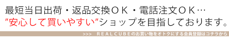 REALCUBEは安心して買いやすいショップを目指しています。