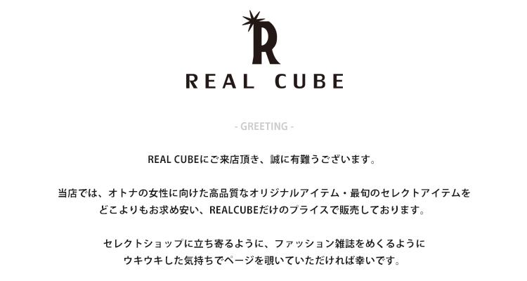 REAL CUBE へご来店頂き有難うございます。