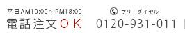 電話注文OK